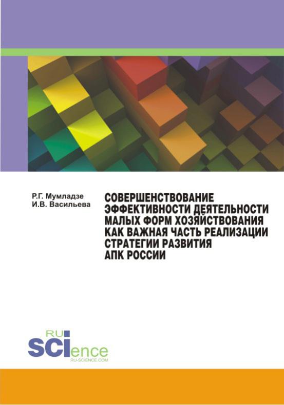 фото обложки издания Совершенствование эффективности деятельности малых форм хозяйствования как важная часть реализации стратегии развития АПК России