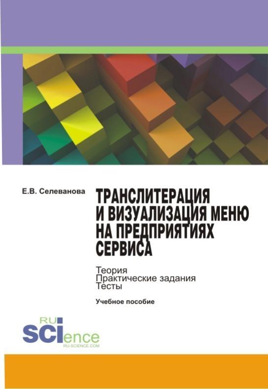 Обложка книги Транслитерация и визуализация меню на предприятиях сервиса