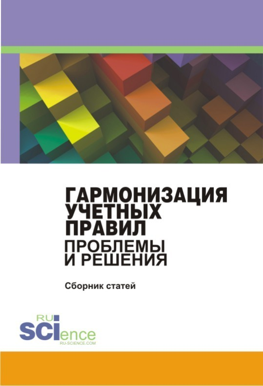 фото обложки издания Гармонизация учетных правил. Проблемы и решения. Сборник статей
