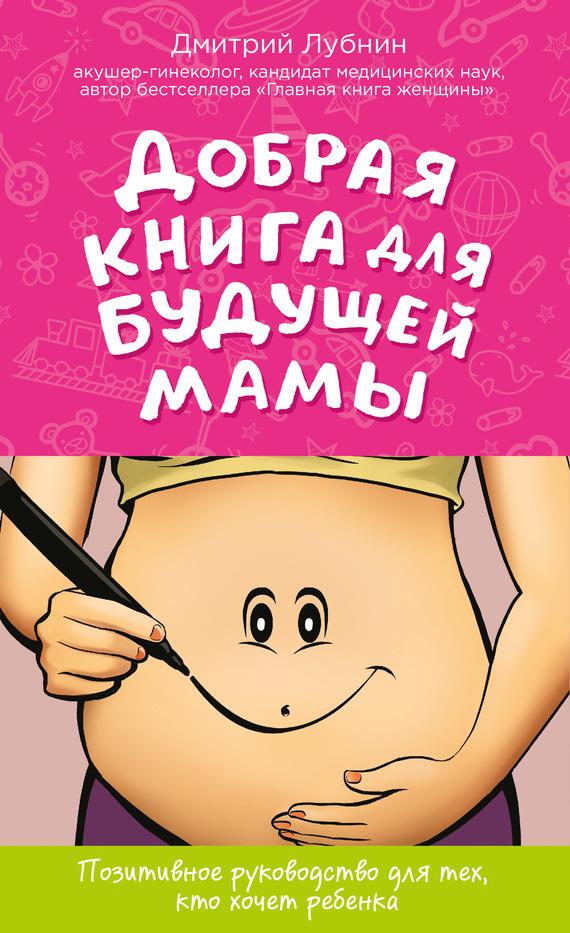Дмитрий Лубнин «Добрая книга для будущей мамы. Позитивное руководство для тех, кто хочет ребенка»