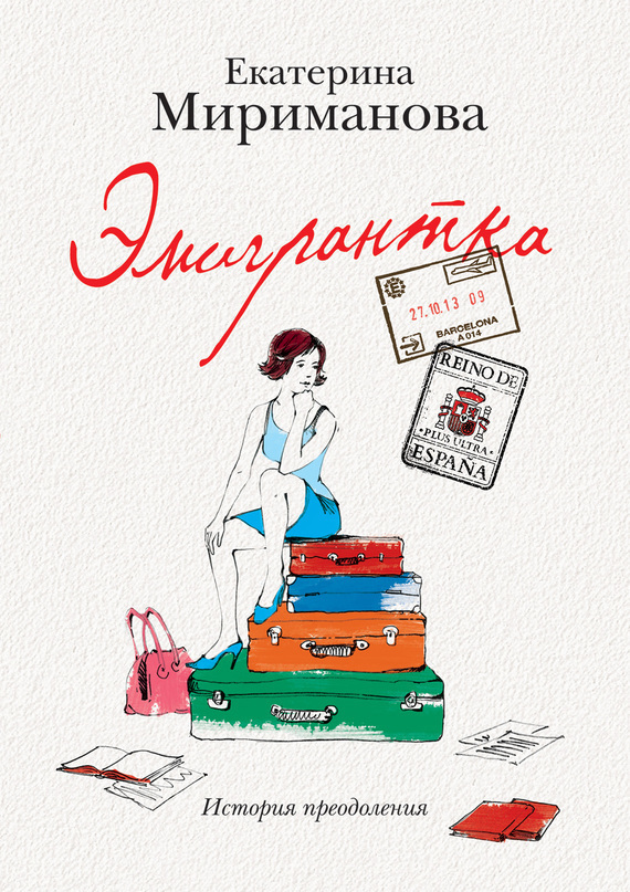 Екатерина Мириманова «Эмигрантка. История преодоления»
