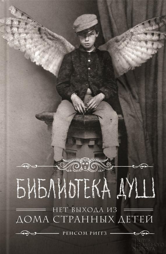 Ренсом Риггз «Библиотека Душ»