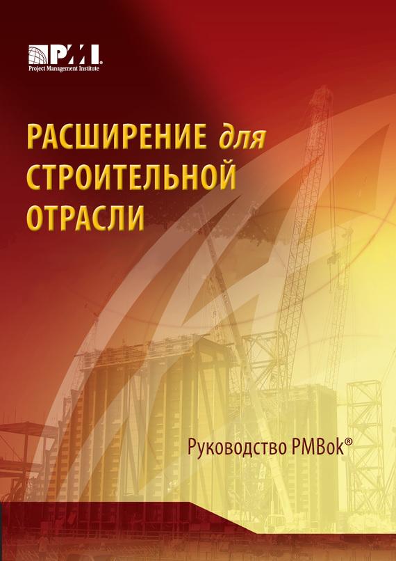 фото обложки издания Расширение для строительной отрасли к третьему изданию Руководства к своду знаний по управлению проектами