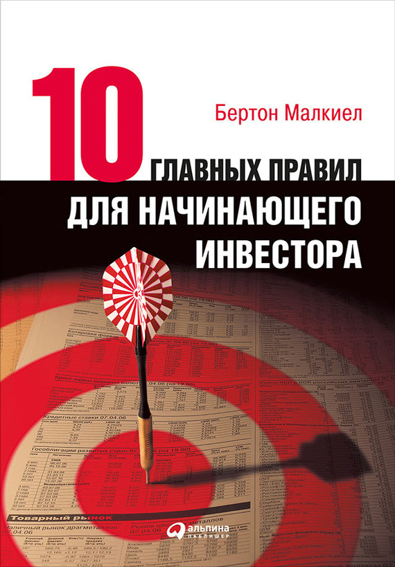 Обложка книги. Автор - Бертон Малкиел