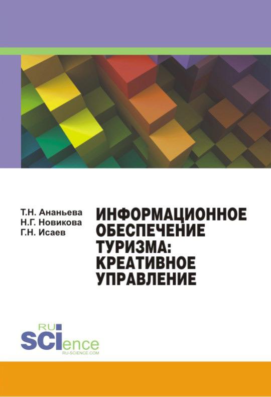 Обложка книги Информационное обеспечение туризма: креативное управление