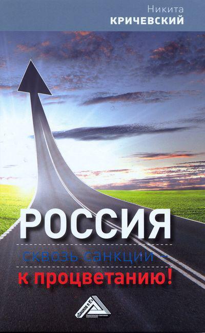 фото обложки издания Россия. Сквозь санкции – к процветанию!