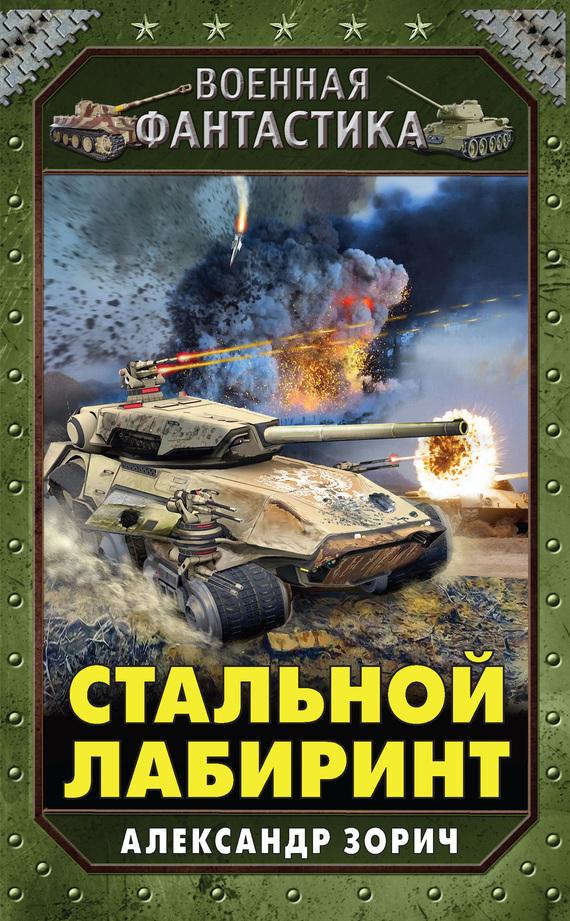 Александр Зорич «Стальной лабиринт»