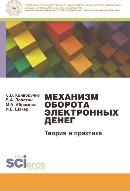 Обложка книги Механизм оборота электронных денег. Теория и практика. Монография