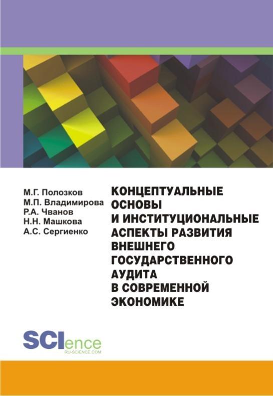 Обложка книги Концептуальные основы и институциональные аспекты развития внешнего государственного аудита в современной экономике