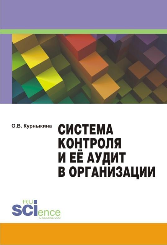 Обложка книги Система контроля и её аудит в организации