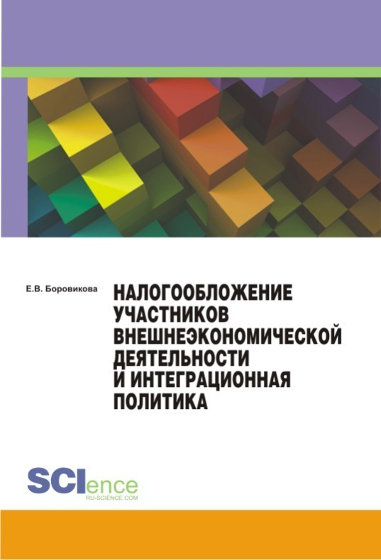 Обложка книги Налогообложение участников внешнеэкономической деятельности и интеграционная политика
