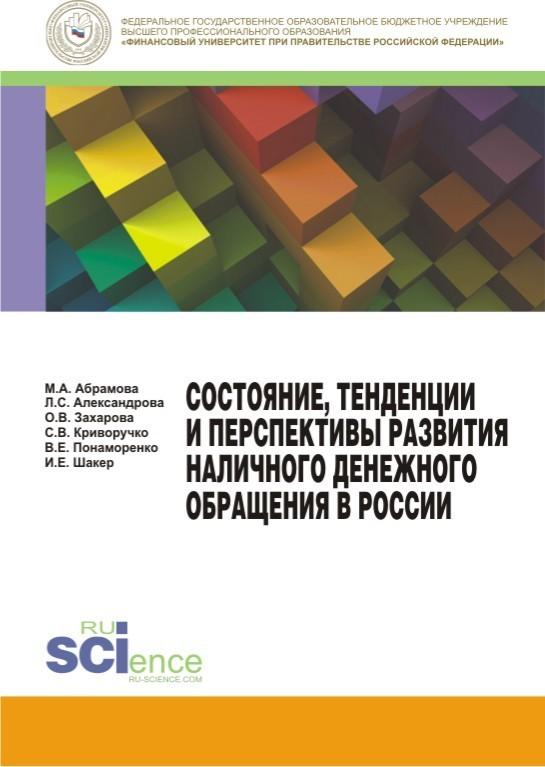Обложка книги Состояние, тенденции и перспективы развития наличного денежного обращения в России