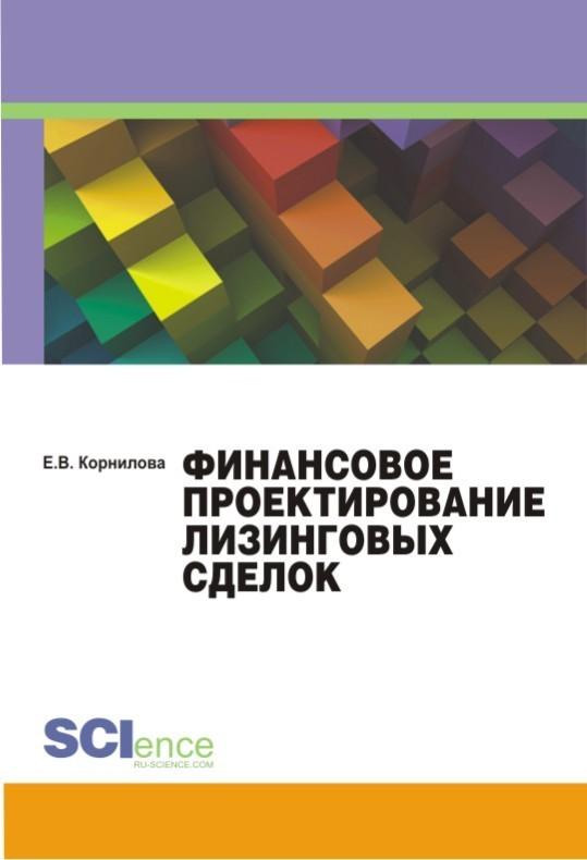 Обложка книги Финансовое проектирование лизинговых сделок