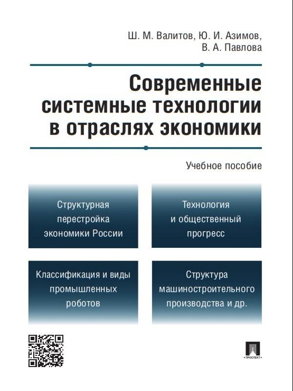 фото обложки издания Современные системные технологии в отраслях экономики. Учебное пособие