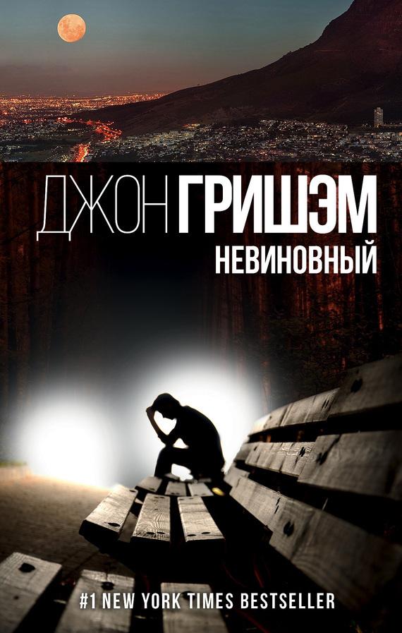 Джон Гришэм «Невиновный»