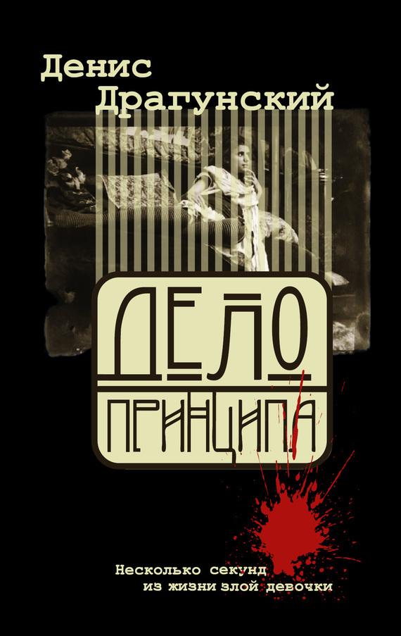 Денис Драгунский «Дело принципа»