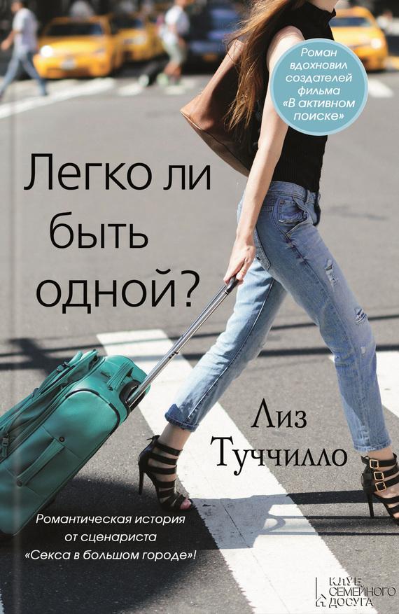 Лиз Туччилло «Легко ли быть одной?»