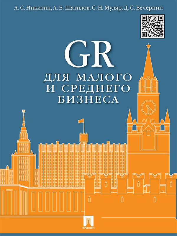 Обложка книги GR для малого и среднего бизнеса. Монография
