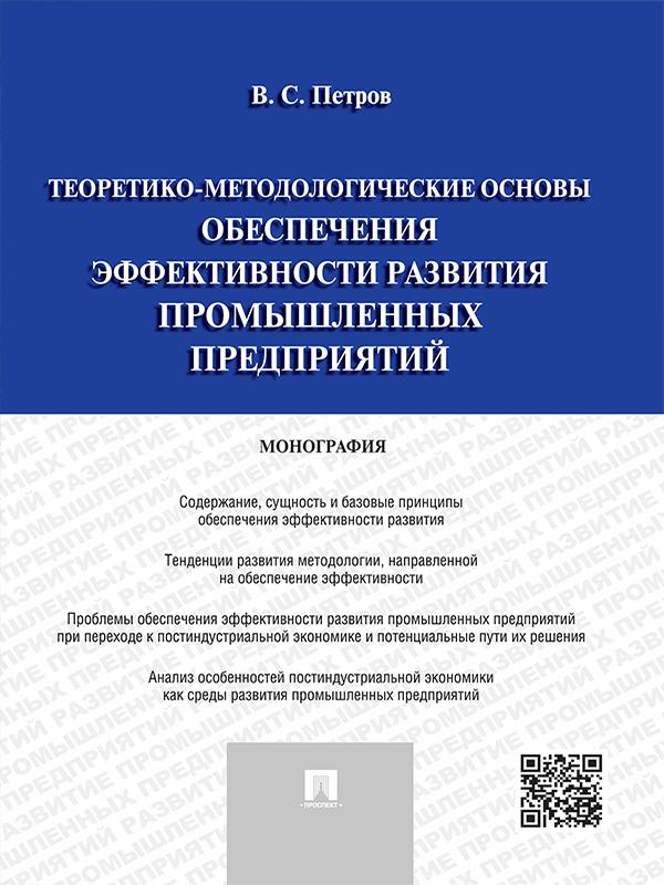 фото обложки издания Теоретико-методологические основы обеспечения эффективности развития промышленных предприятий. Монография