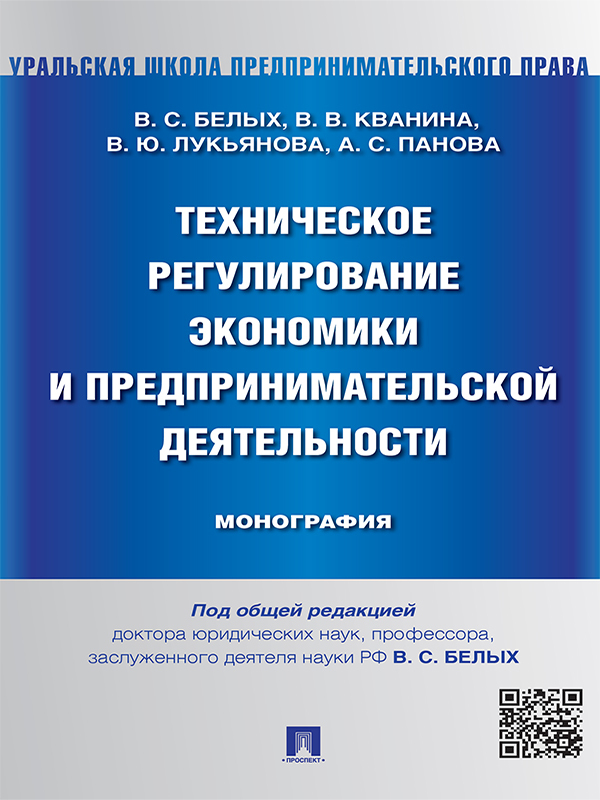 фото обложки издания Техническое регулирование экономики и предпринимательской деятельности. Монография