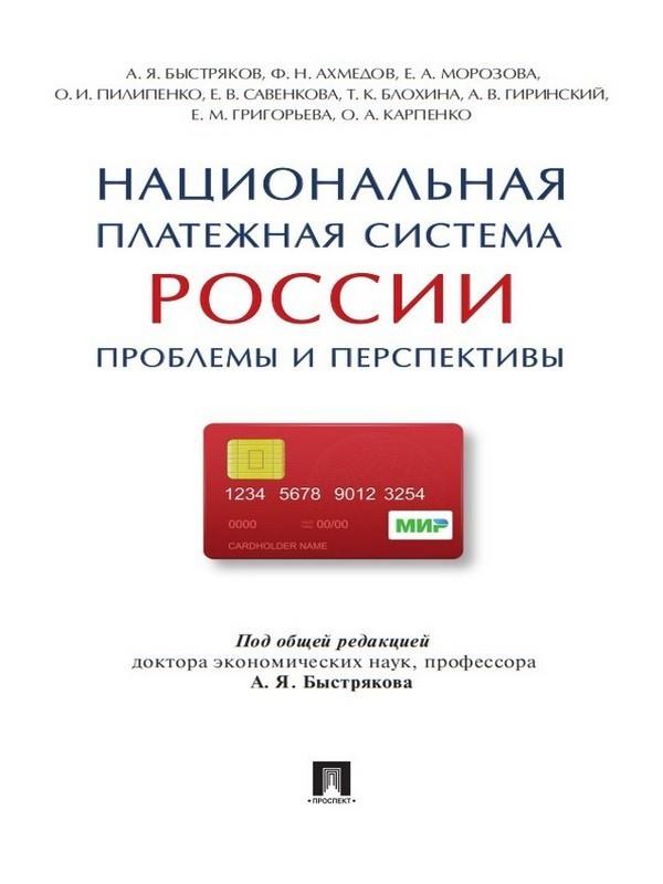 Обложка книги Национальная платежная система России: проблемы и перспективы. Монография
