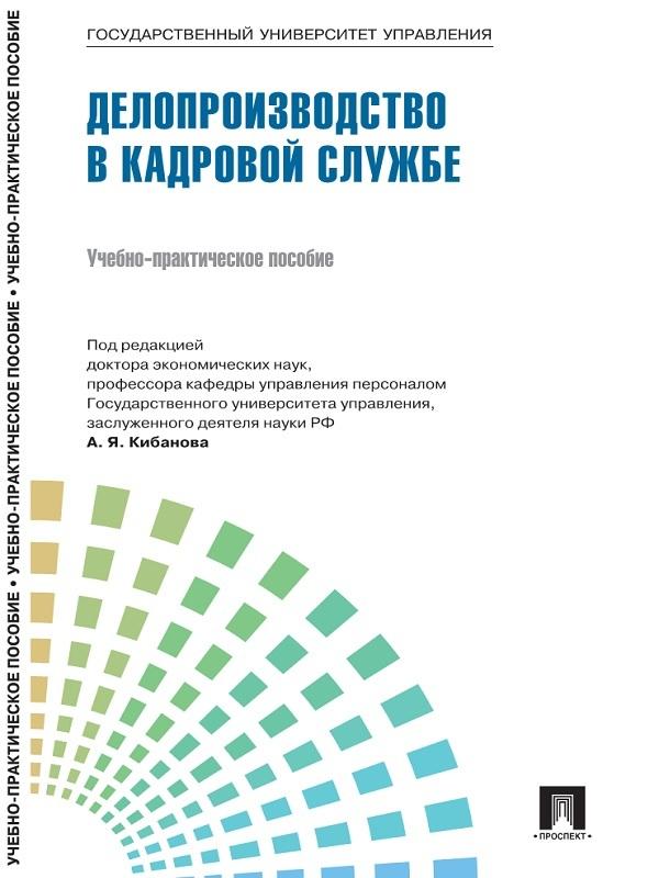 Обложка книги Управление персоналом: теория и практика. Делопроизводство в кадровой службе