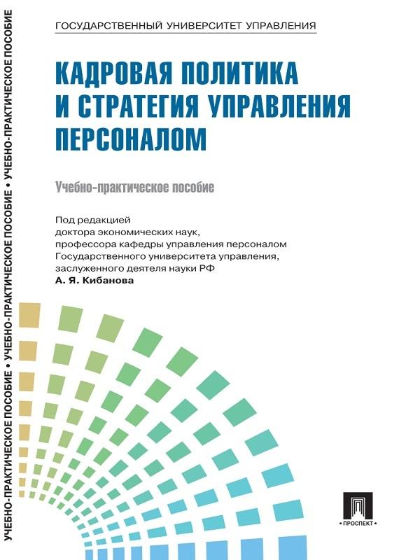 фото обложки издания Управление персоналом: теория и практика. Кадровая политика и стратегия управления персоналом