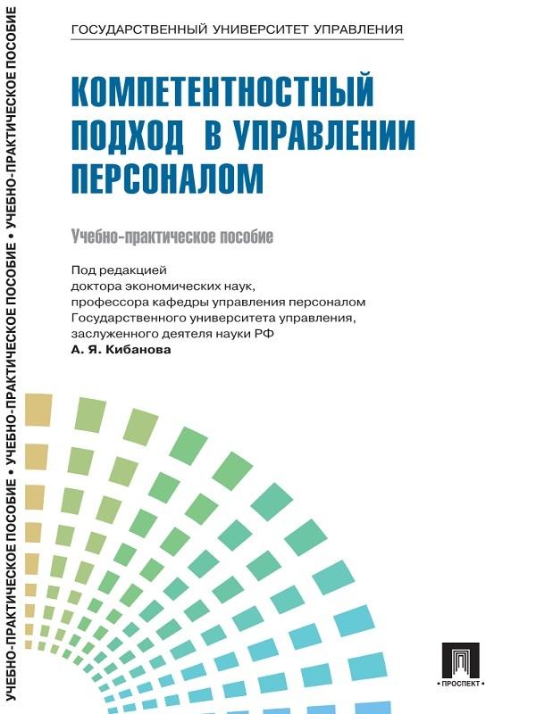 фото обложки издания Управление персоналом: теория и практика. Компетентностный подход в управлении персоналом