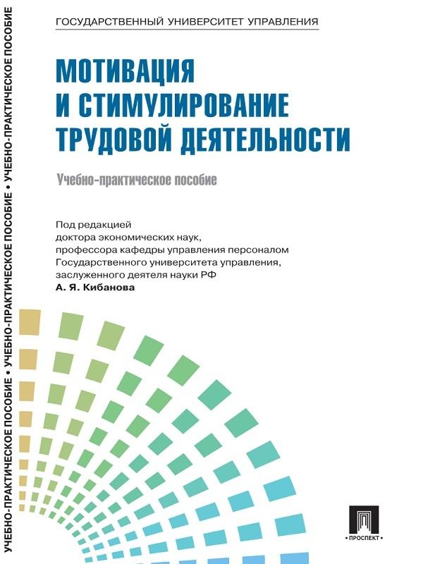 фото обложки издания Управление персоналом: теория и практика. Мотивация и стимулирование трудовой деятельности