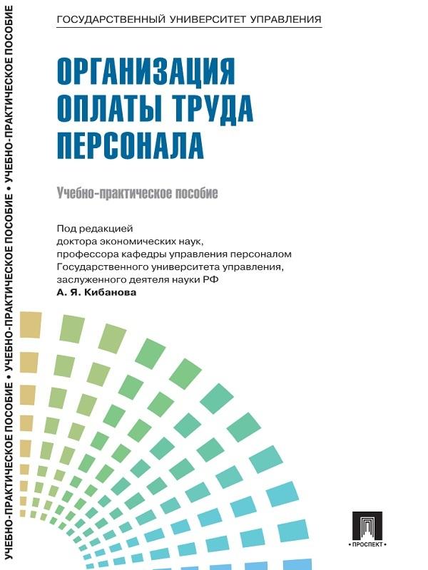 фото обложки издания Управление персоналом: теория и практика. Организация оплаты труда персонала