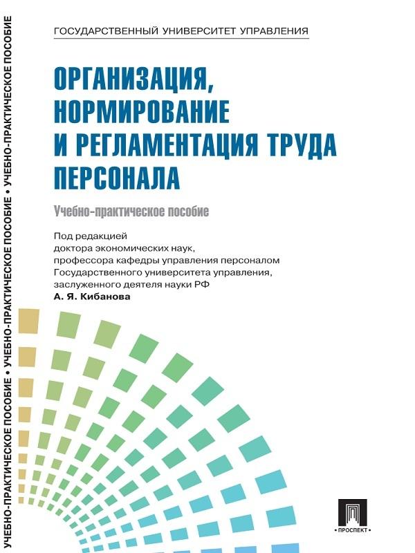 фото обложки издания Управление персоналом: теория и практика. Организация, нормирование и регламентация труда персонала