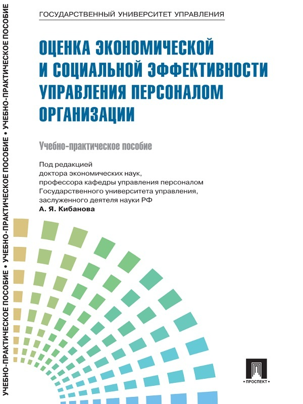 фото обложки издания Управление персоналом: теория и практика. Оценка экономической и социальной эффективности управления персоналом организации