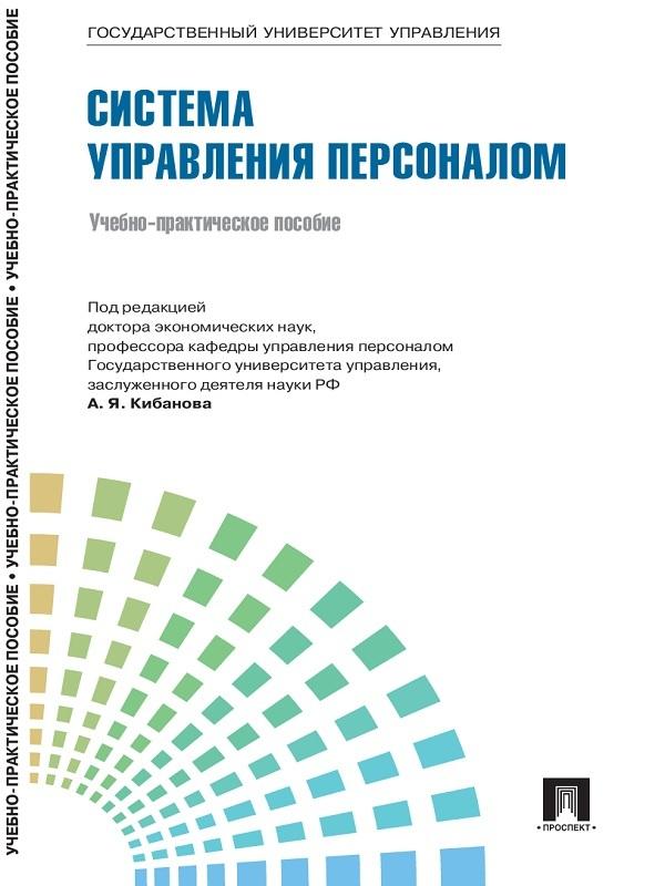фото обложки издания Управление персоналом: теория и практика. Система управления персоналом