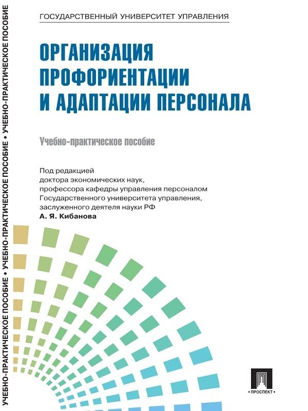 фото обложки издания Управление персоналом: теория и практика. Управление инновациями в кадровой работе