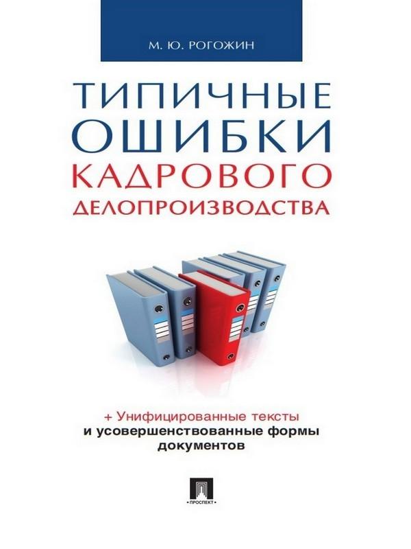 Обложка книги Типичные ошибки кадрового делопроизводства