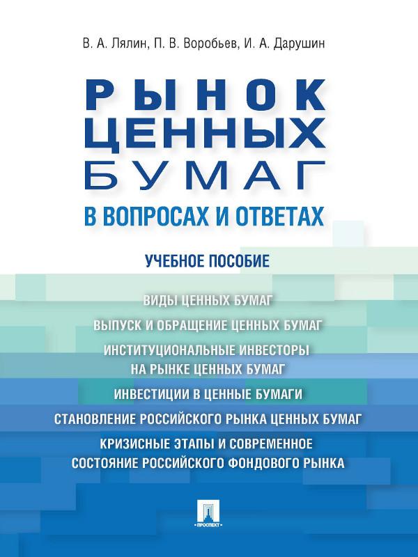 Обложка книги. Автор - Владимир Лялин