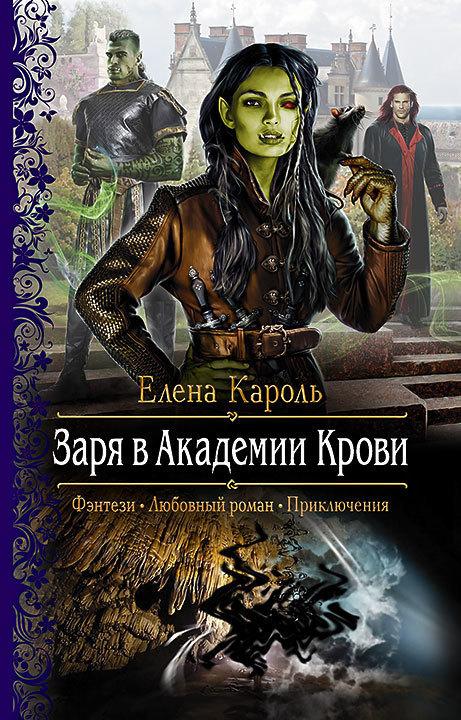 Елена Кароль «Заря в Академии Крови»