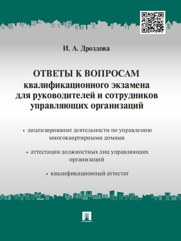 Ирина Дроздова «Ответы к вопросам квалификационного экзамена для руководителей и сотрудников управляющих организаций»
