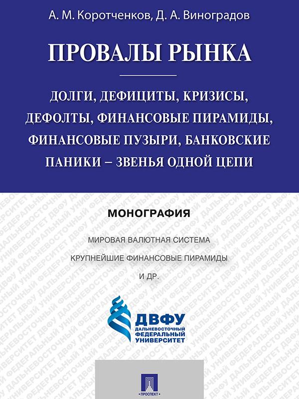 Обложка книги. Автор - Анатолий Коротченков