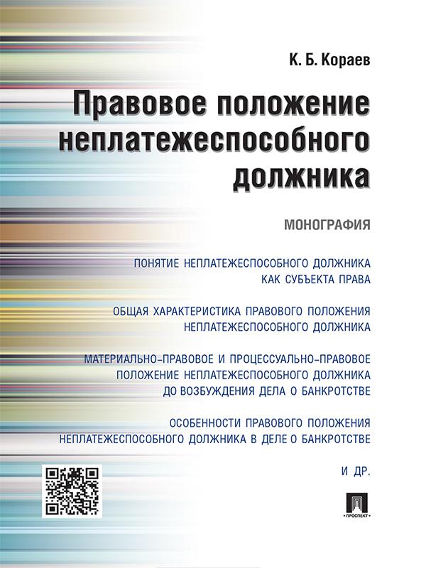 фото обложки издания Правовое положение неплатежеспособного должника. Монография