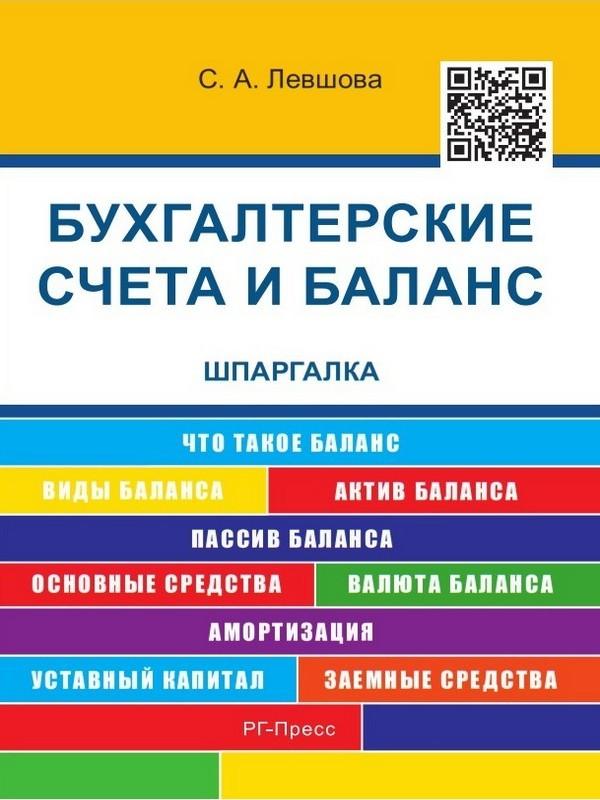 Обложка книги. Автор - Светлана Левшова