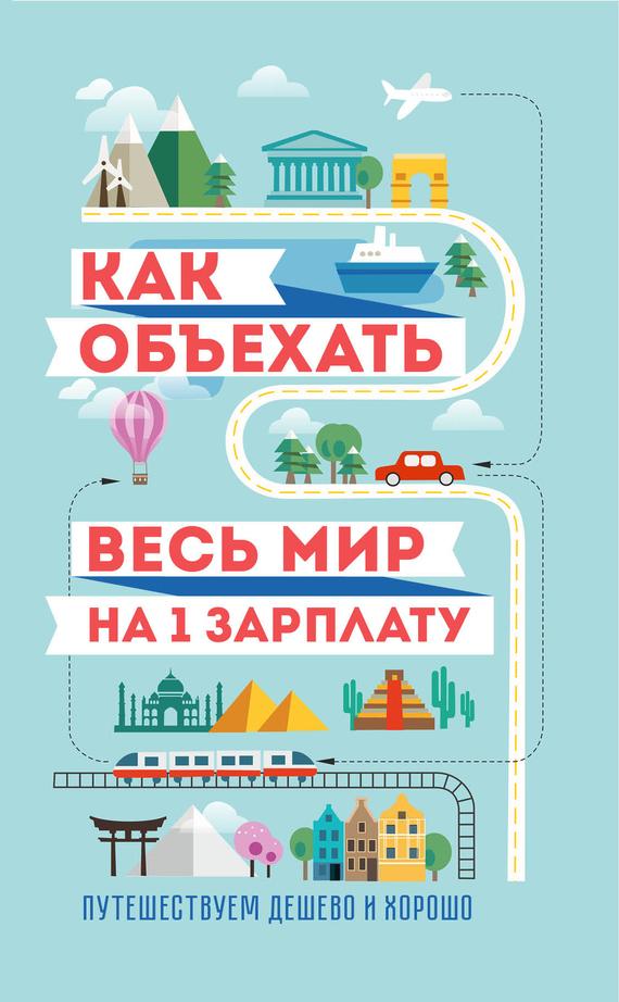 Обложка книги Как объехать весь мир на одну зарплату. Путешествуем дешево и хорошо