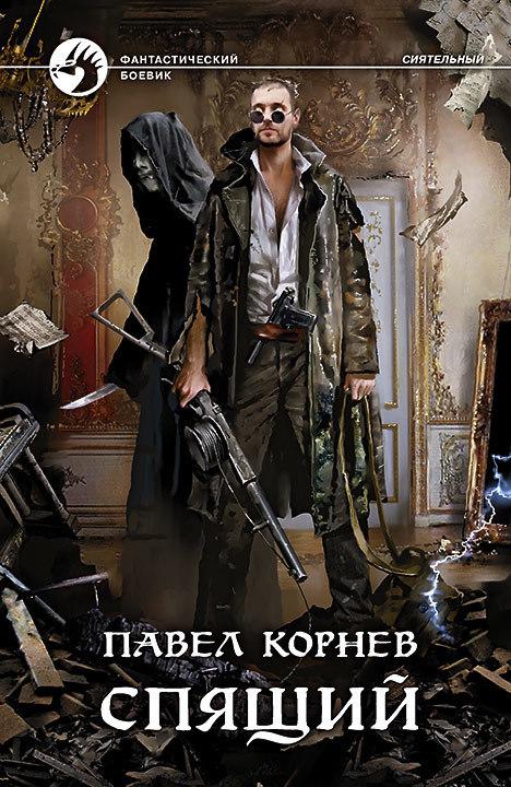 Павел Корнев «Спящий»