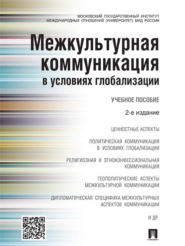 фото обложки издания Межкультурная коммуникация в условиях глобализации. 2-е издание. Учебное пособие