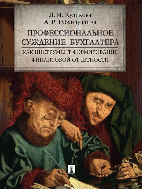 Обложка книги Профессиональное суждение бухгалтера как инструмент формирования финансовой отчетности. Монография