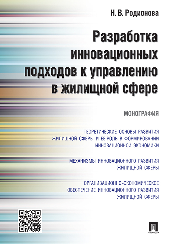 Обложка книги. Автор - Надежда Родионова