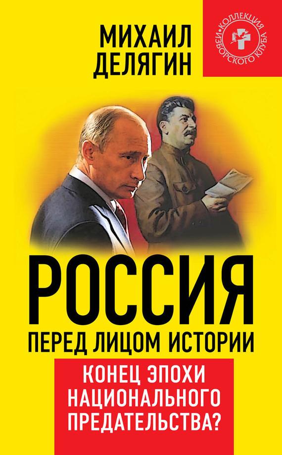 Обложка книги. Автор - Михаил Делягин