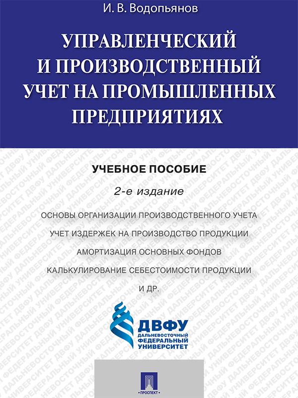 фото обложки издания Управленческий и производственный учет на промышленных предприятиях. 2-е издание. Учебное пособие