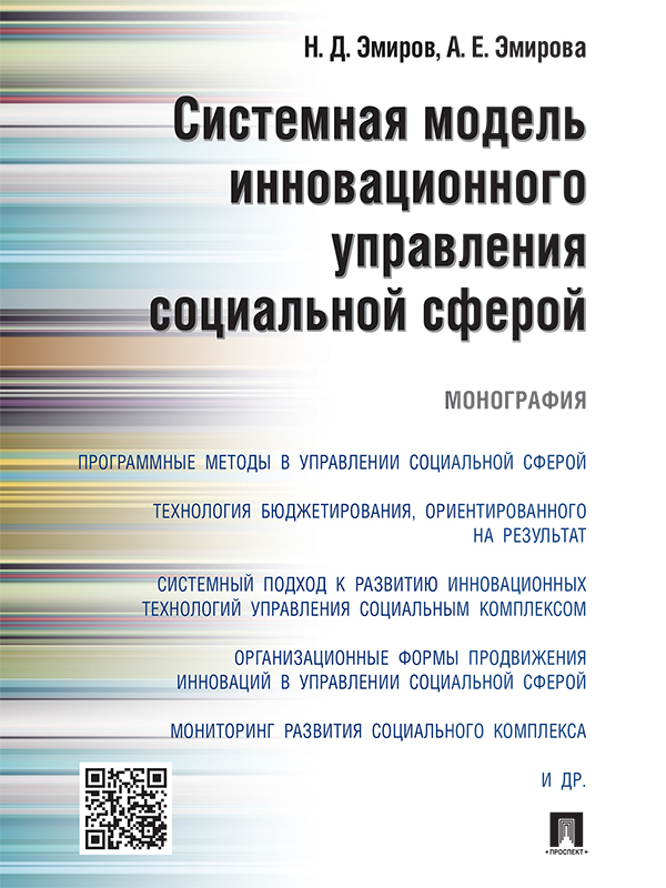 Обложка книги. Автор - Аделина Эмирова