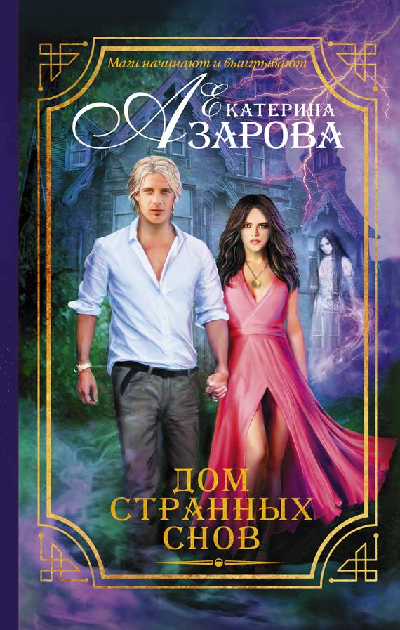 Екатерина Азарова «Дом странных снов»